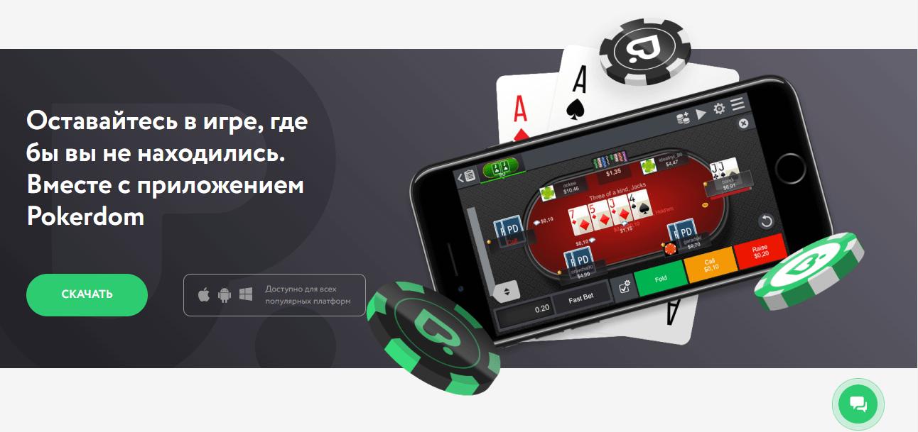 покердом на андроид