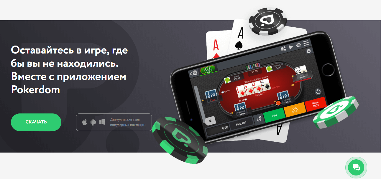 pokerdom скачать на телефон