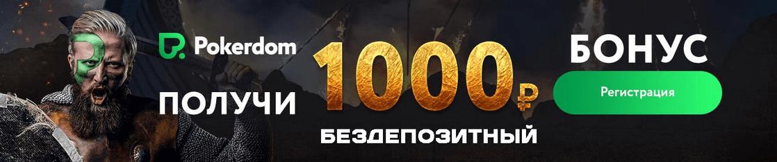 фото Регистрацию за покердом рублей 1000