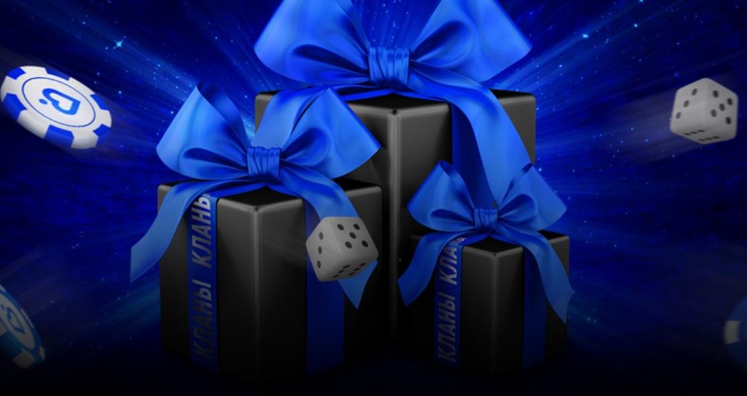 Подарки за Битву Кланов