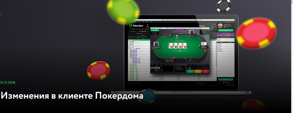 обновление покердом клиент