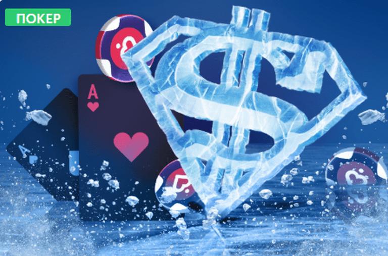 сайт онлайн покер лучший